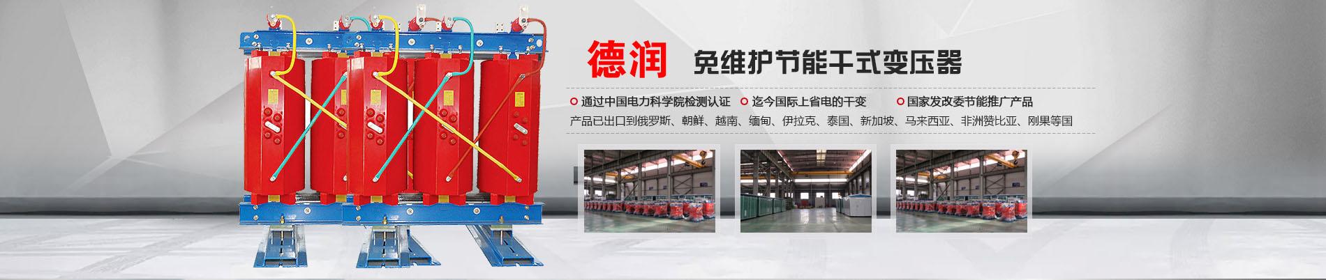 阿拉善干式变压器厂家